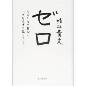嶋村吉洋図書館 ゼロ