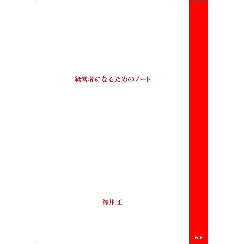 嶋村吉洋図書館 経営者になるためのノート
