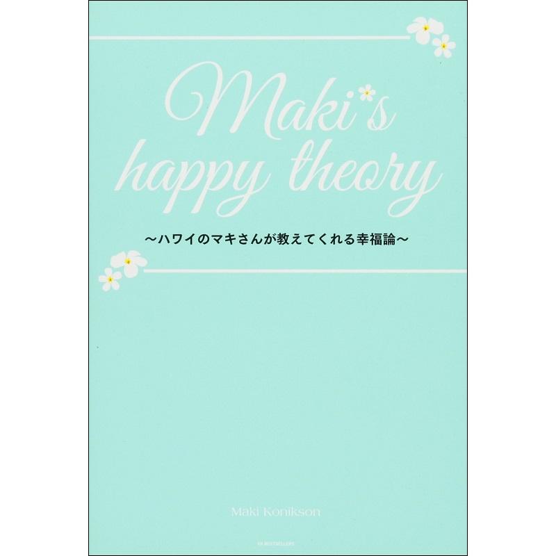 嶋村吉洋図書館 「Maki's happy theory ハワイのマキさんが教えてくれる幸福論」