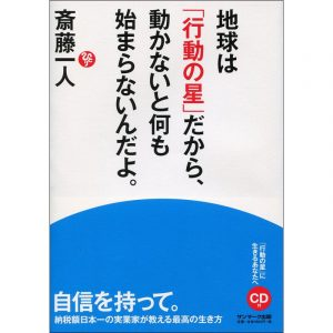 嶋村吉洋図書館 地球は「行動の星」だから、動かないと何も、始まらないんだよ。