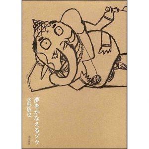 嶋村吉洋図書館 夢をかなえるゾウ