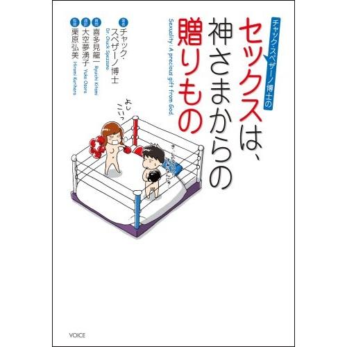 嶋村吉洋図書館 セックスは、神さまからの贈りもの
