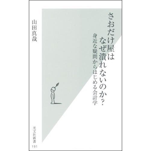 嶋村吉洋図書館 さおだけ屋はなぜ潰れないのか?