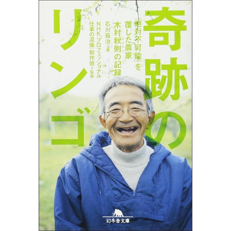 嶋村吉洋図書館 奇跡のリンゴ
