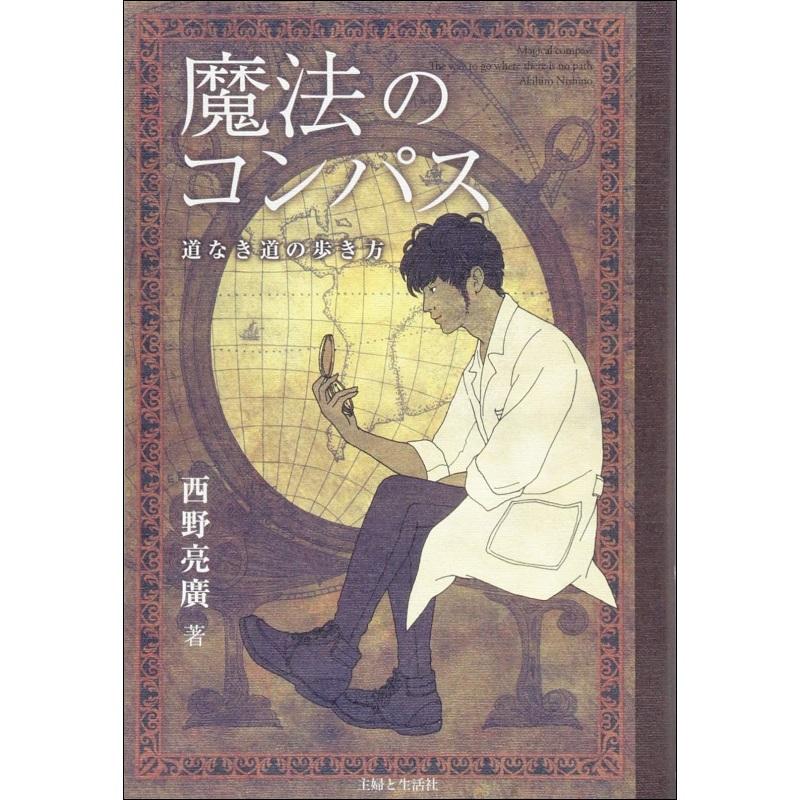 嶋村吉洋図書館 魔法のコンパス