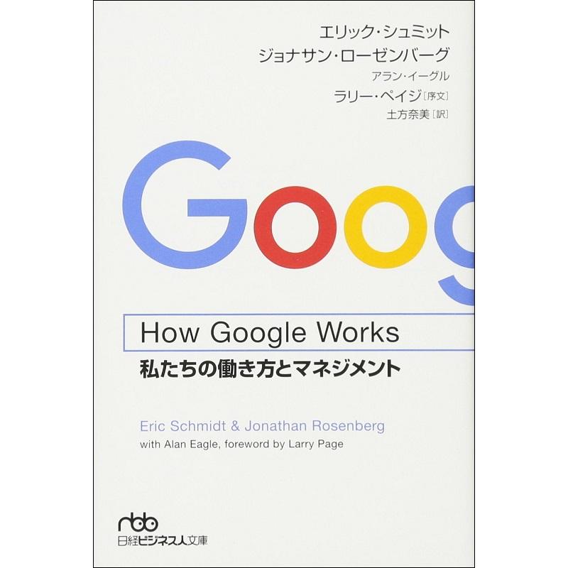 嶋村吉洋図書館 How_Google_Works