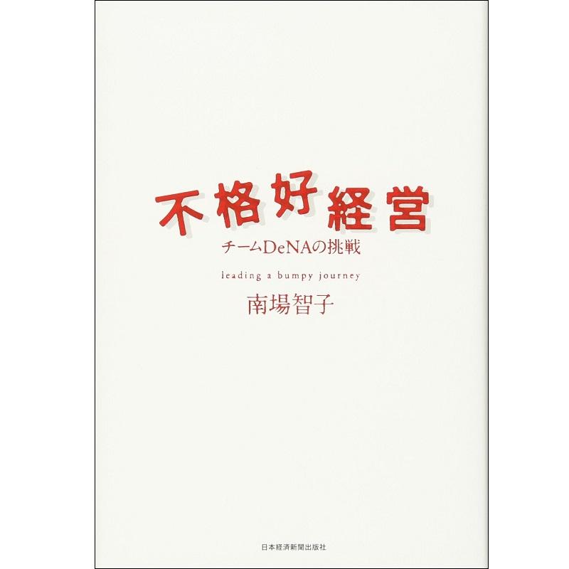 嶋村吉洋図書館 不格好経営
