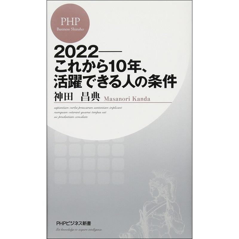 嶋村吉洋図書館 これから10年、活躍できる人の条件