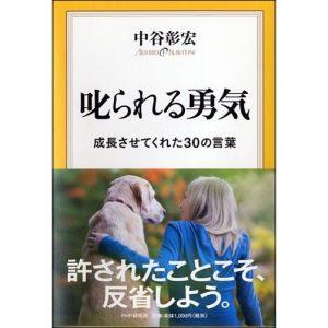 嶋村吉洋図書館 叱られる勇気