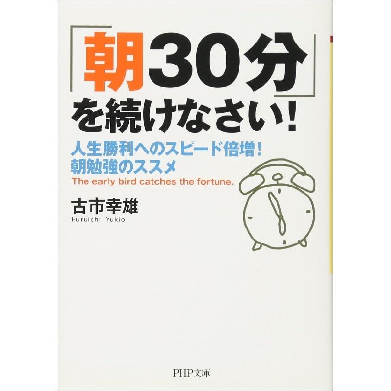 嶋村吉洋図書館 「朝30分」を続けなさい