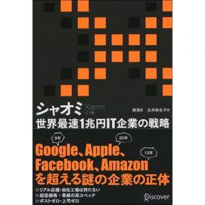 嶋村吉洋図書館 「シャオミ(Xiaomi) 世界最速1兆円IT企業の戦略」