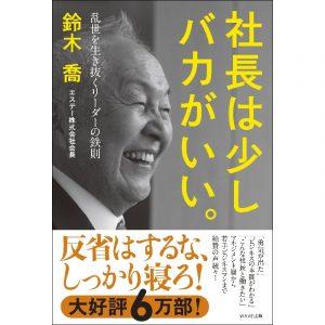 嶋村吉洋図書館 社長は少しバカがいい。