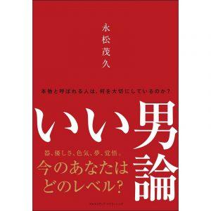 嶋村吉洋図書館 いい男論