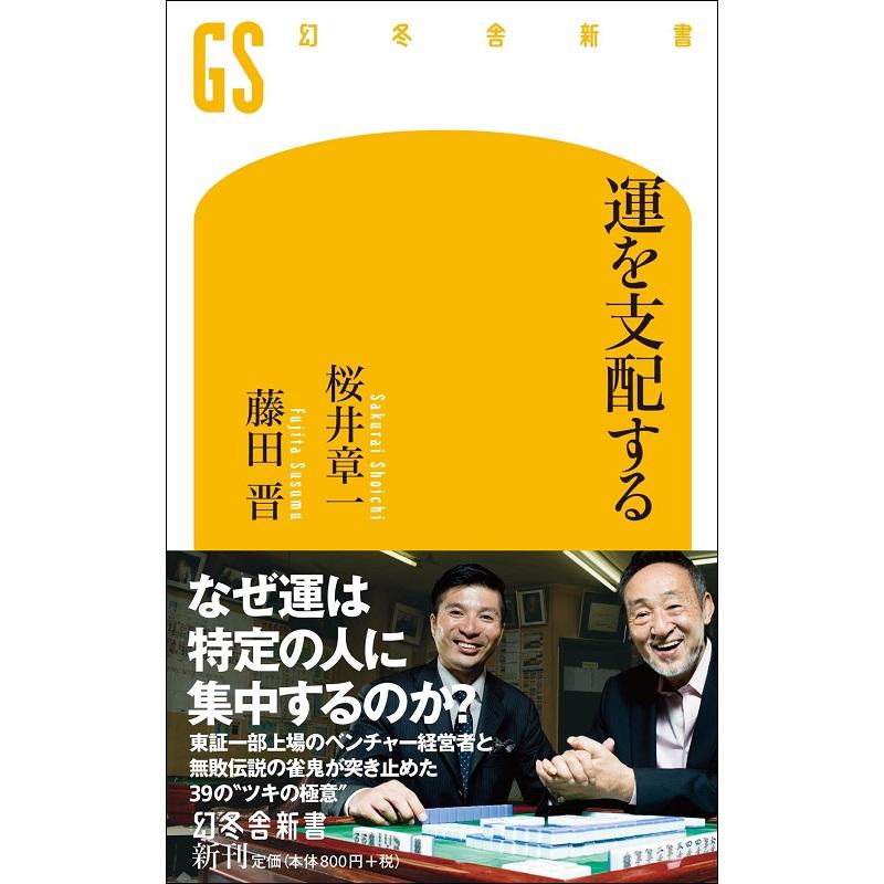 嶋村吉洋図書館 運を支配する
