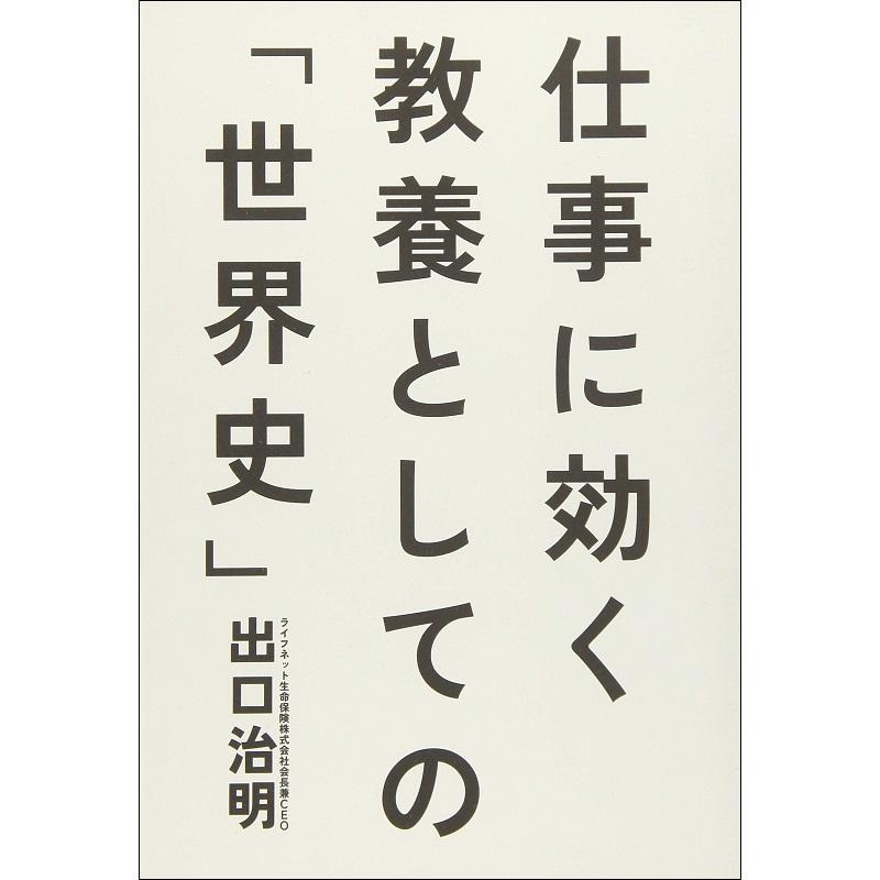 嶋村吉洋図書館 仕事に効く教養としての「世界史」