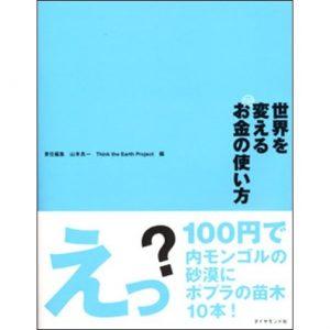 嶋村吉洋図書館 世界を変えるお金の使い方