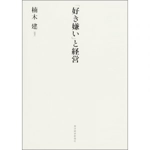 嶋村吉洋図書館 「好き嫌い」と経営