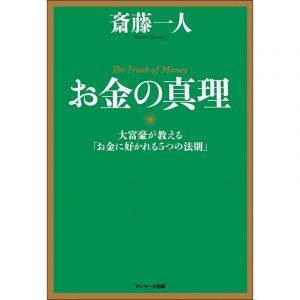 嶋村吉洋図書館 お金の心理
