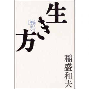 嶋村吉洋図書館 生き方