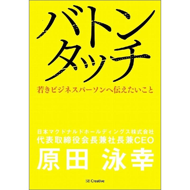 嶋村吉洋図書館 バトンタッチ
