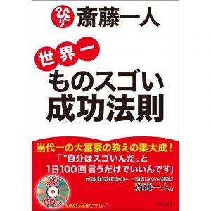 嶋村吉洋図書館 世界一ものスゴい成功法則