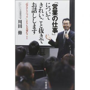嶋村吉洋図書館 「営業の仕事」についてきれいごと抜きでお話しします