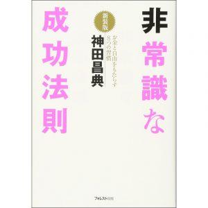 嶋村吉洋図書館 非常識な成功法則
