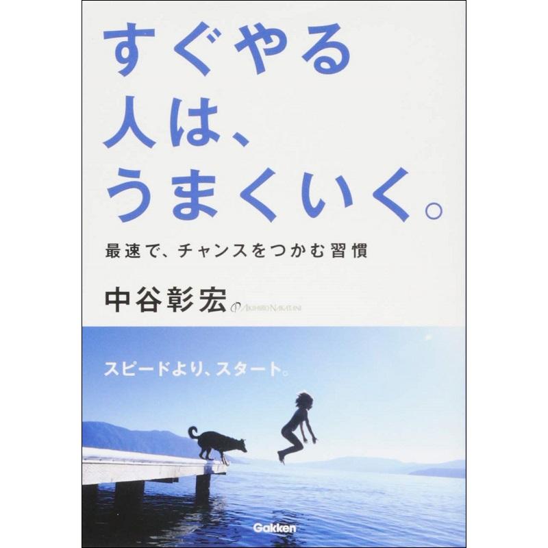 嶋村吉洋図書館 すぐやる人は、うまくいく。 最速で、チャンスをつかむ習慣