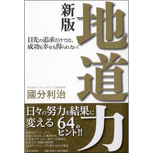 嶋村吉洋図書館 地道力