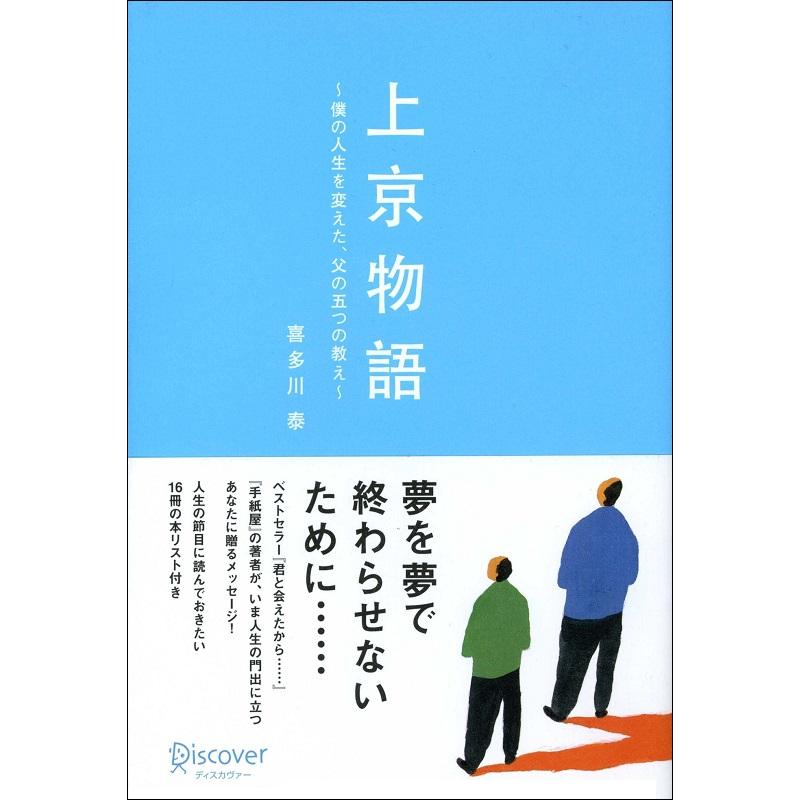 嶋村吉洋図書館 上京物語 僕の人生を変えた、父の五つの教え
