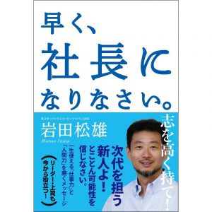 嶋村吉洋図書館 早く、社長になりなさい。
