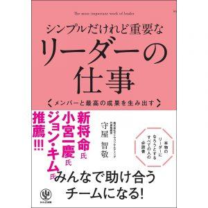 嶋村吉洋図書館 シンプルだけれど重要なリーダーの仕事
