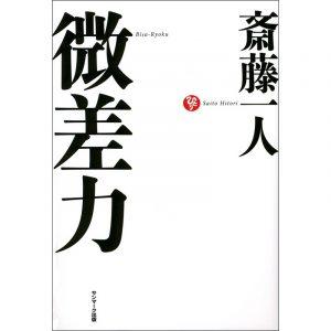 嶋村吉洋図書館 微差力