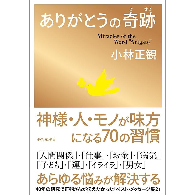嶋村吉洋図書館 ありがとうの奇跡