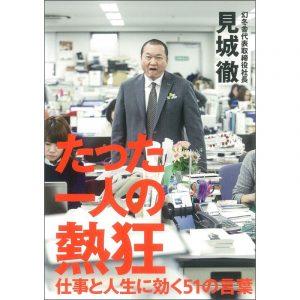 嶋村吉洋図書館 たった一人の熱狂