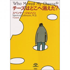 嶋村吉洋図書館 チーズはどこへ消えた?