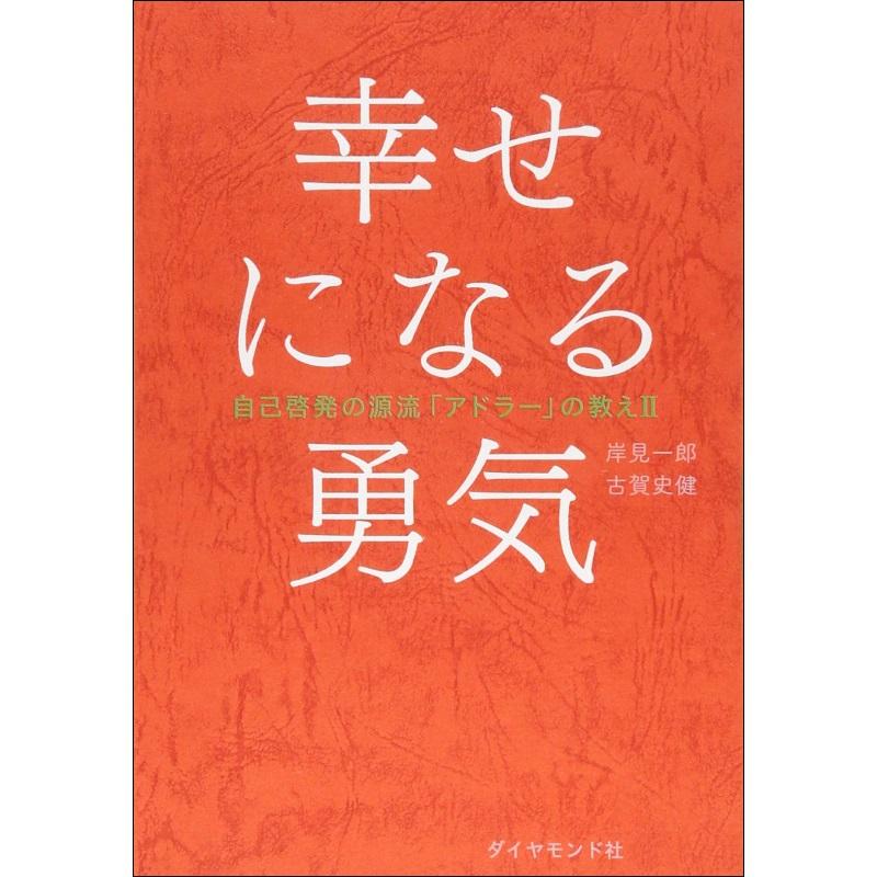 嶋村吉洋図書館 幸せになる勇気