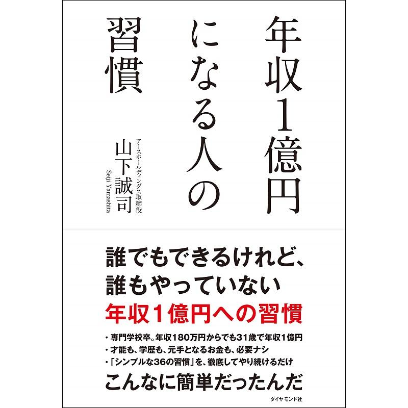 嶋村吉洋図書館 年収1億円になる人の習慣