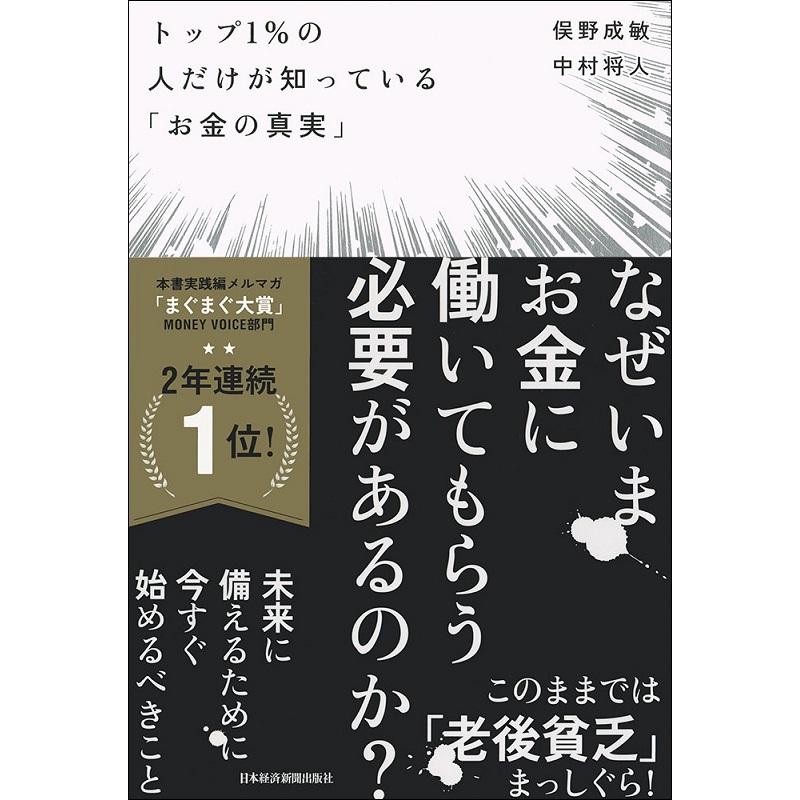 嶋村吉洋図書館 トップ1%の人だけが知っている「お金の真実」