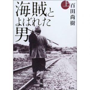 嶋村吉洋図書館 海賊とよばれた男(上)