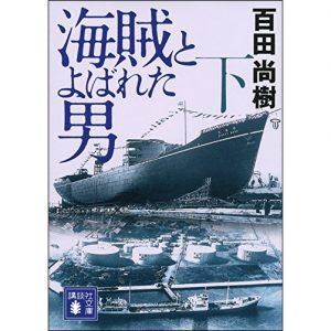 嶋村吉洋図書館 海賊とよばれた男(下)