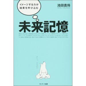 嶋村吉洋図書館 未来記憶