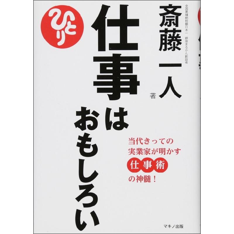 嶋村吉洋図書館 仕事はおもしろい