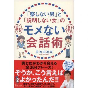 嶋村吉洋図書館 『「察しない男」と「説明しない女」のモメない会話術