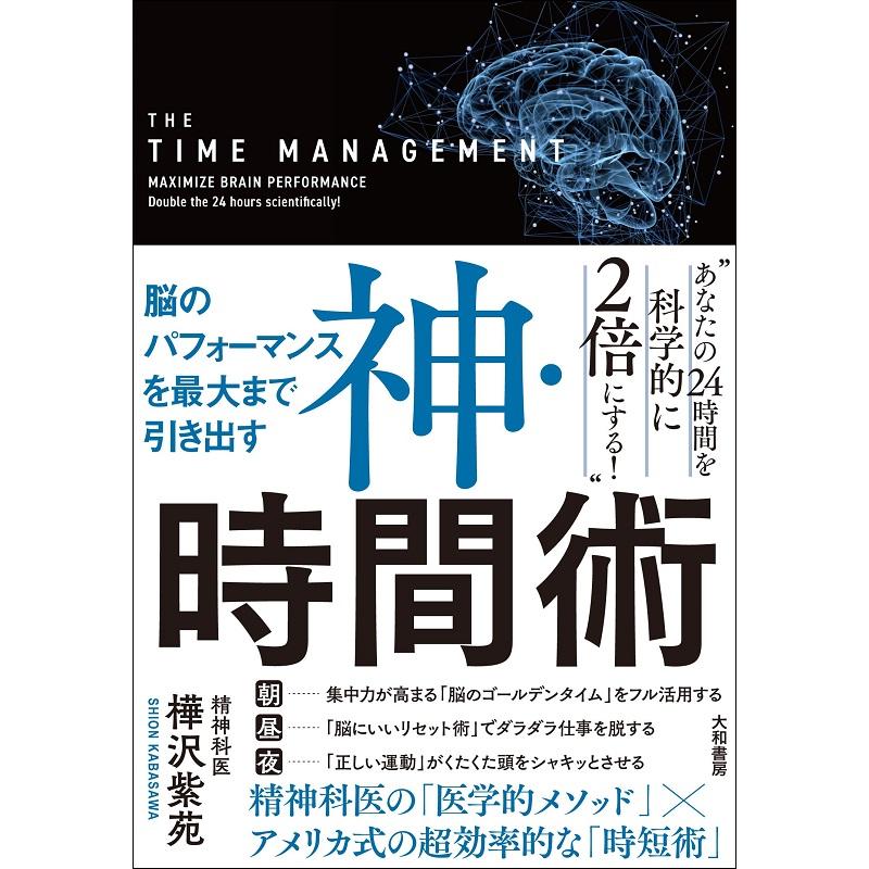 嶋村吉洋図書館 神・時間術