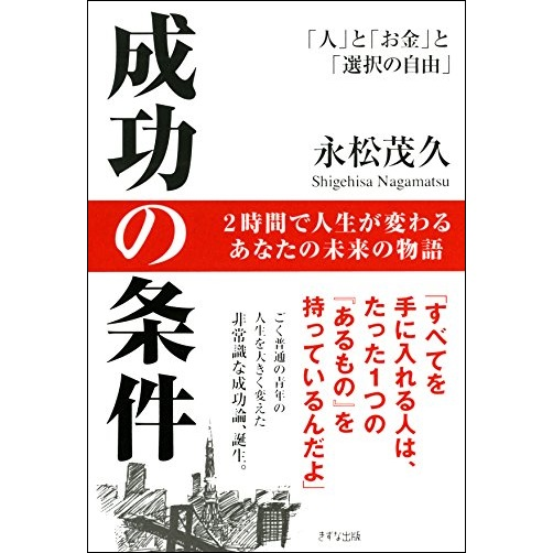 嶋村吉洋図書館 成功の条件