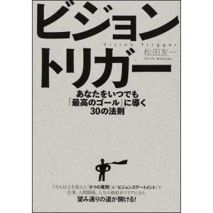嶋村吉洋図書館 ビジョントリガー