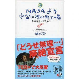 嶋村吉洋図書館 NASAより宇宙に一番近い町工場