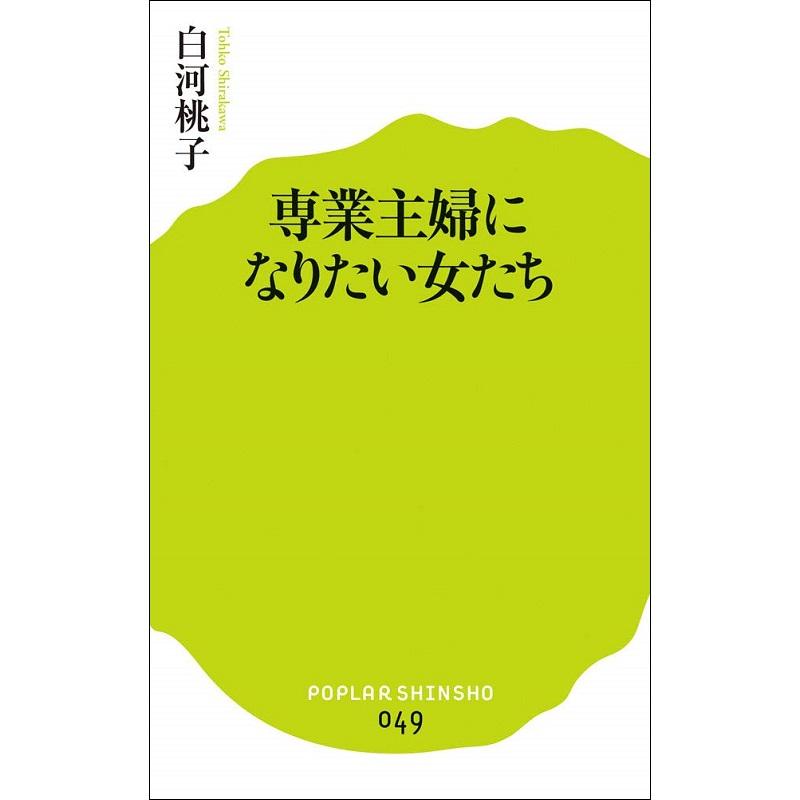 嶋村吉洋図書館 専業主婦になりたい女たち