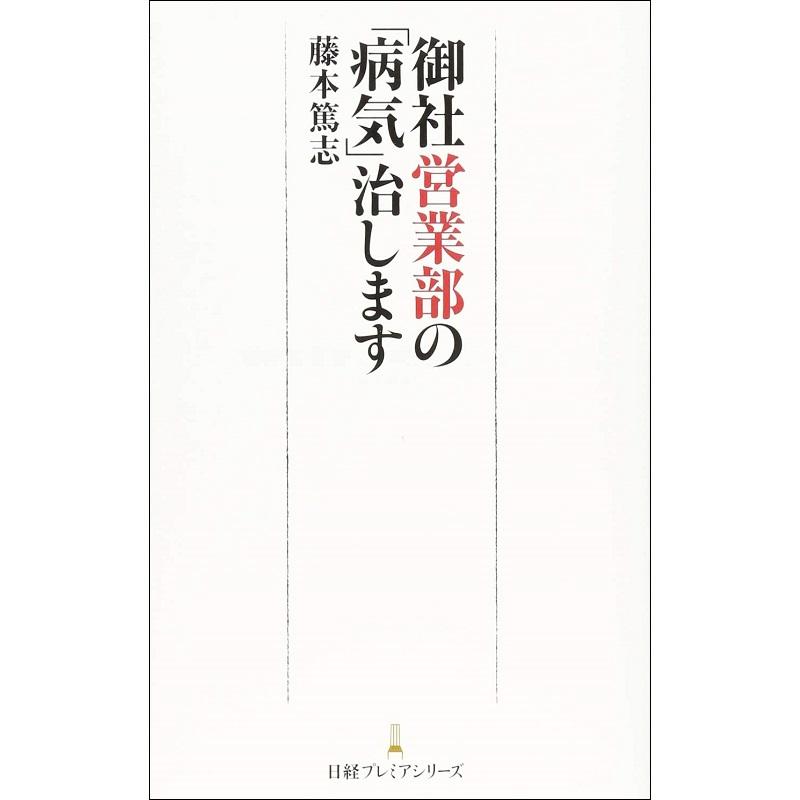 嶋村吉洋図書館 御社営業部の「病気」治します